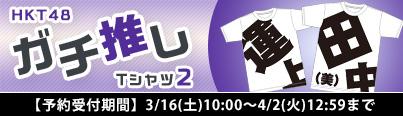 HKT48 ガチ推しTシャツ2