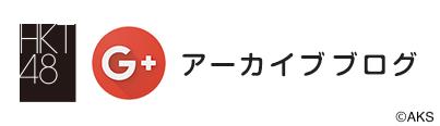 HKT48 Google+アーカイブ
