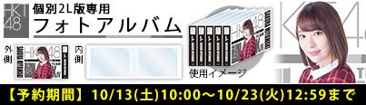 HKT48 個別2L版専用フォトアルバム