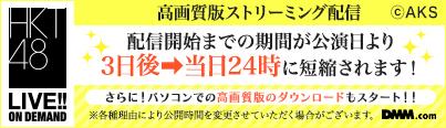 【DMM48】新形式へ移行