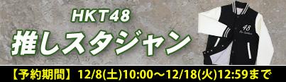 HKT48 推しスタジャン