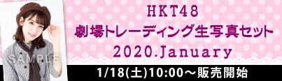 HKT48 劇場トレーディング生写真セット2020.January
