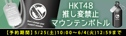 HKT48 推し変禁止マウンテンボトル