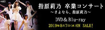 指原莉乃 卒業コンサート 〜さよなら、指原莉乃〜DVD&BD