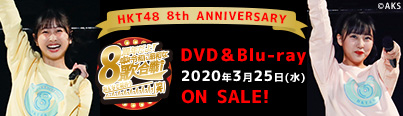 【HKT48 8th ANNIVERSARY】DVD&Blu-ray