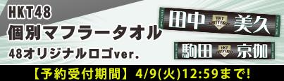 HKT48 個別マフラータオル 48オリジナルロゴver.