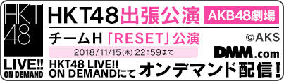 チームH「RESET」公演出張 オンデマンド