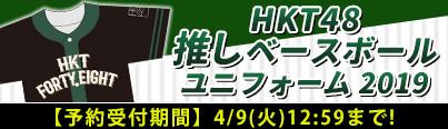 HKT48 推しベースボールユニフォーム 2019