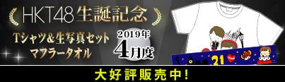 HKT48 生誕記念Tシャツ&生写真セット 2019年4月度