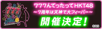 「777んてったってHKT48 〜7周年は天神で大フィーバー〜」
