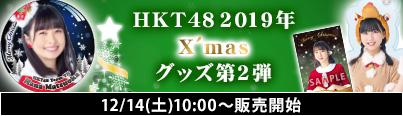 HKT48 2019年X'mas グッズ