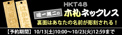 HKT48 唯一無二の木札ネックレス