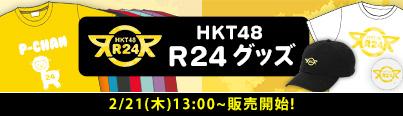 HKT48 R24グッズ