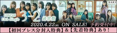 HKT48 13thシングル「3−2」