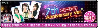 HKT48 待受くじ 7th Anniversary Ver.
