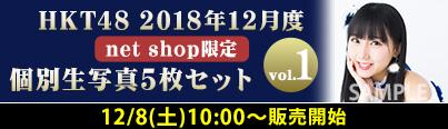 HKT48 2018年12月度 net shop限定個別生写真5枚セットvol.1