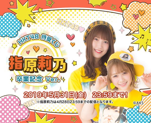 HKT48 待受くじ 指原莉乃卒業記念 Ver.