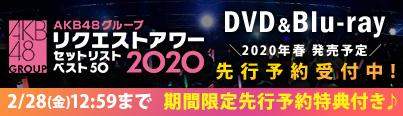 AKB48グループリクエストアワー セットリストベスト50 2020