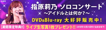 指原莉乃 ソロコンサート〜アイドルとは何か?〜DVD&BD