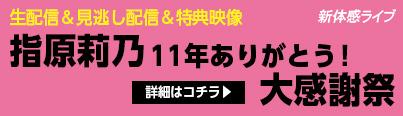 指原莉乃11年ありがとう大感謝祭新体感ライブ