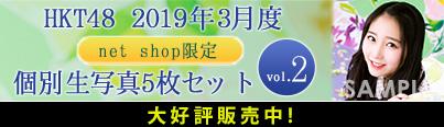 HKT48 2019年3月度 net shop限定個別生写真5枚セットvol.2