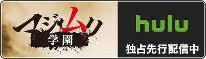 Hulu_マジムリ学園