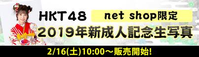 HKT48 net shop限定 2019年新成人記念生写真
