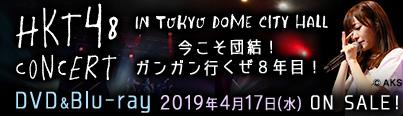 HKT48コンサート in 東京ドームシティホール 〜今こそ団結!ガンガン行くぜ8年目!〜