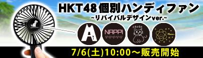 HKT48 個別ハンディファン リバイバルデザインver.