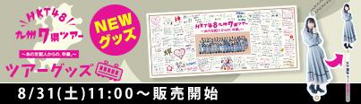 HKT48 九州7県ツアー 〜あの支配人からの、卒業。〜グッズ