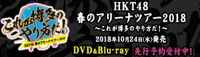 HKT48春のアリーナツアー2018 〜これが博多のやり方だ!〜DVD&BD