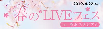 春のLIVEフェス0427