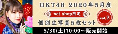 HKT48 2020年5月度 net shop限定個別生写真5枚セットvol.2