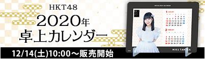 HKT48 2020年卓上カレンダー