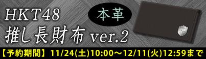 HKT48 推し長財布ver.2