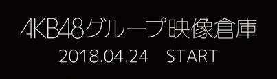 AKB48グループ映像倉庫