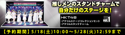 HKT48 アクリルステージコレクションセット Vol.1