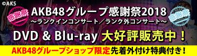 AKB48グループ感謝祭2018〜ランクインコンサート/ランク外コンサート〜DVD&BD
