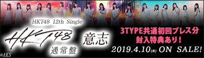 HKT48 12th Single 「意志」