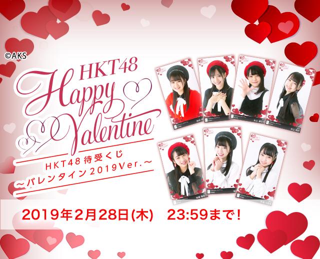 HKT48 待受くじ バレンタイン2019 Ver.