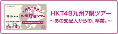 HKT48九州7県ツアー 〜あの支配人からの、卒業。〜特設ページ
