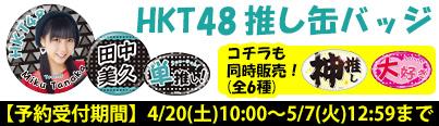 HKT48 推し缶バッジ3個セット