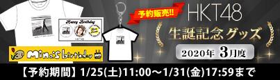 HKT48 3月度生誕記念アイテム