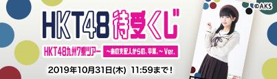 HKT48 待受くじ  HKT48九州7県ツアー 〜あの支配人からの、卒業。〜 Ver.