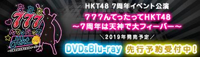777んてったってHKT48 〜7周年は天神で大フィーバー〜DVD&BD
