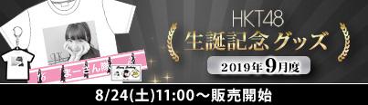 HKT48 生誕記念アイテム