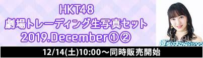 HKT48 劇場トレーディング生写真セット2019.December