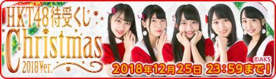 HKT48 待受くじ Christmas 2018 Ver.