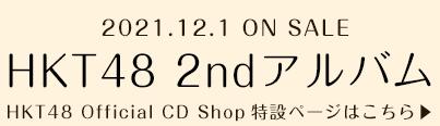 HKT48 2ndアルバム 特設ページ