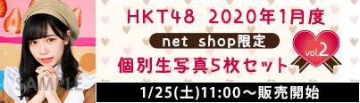 HKT48 2020年1月度 net shop限定個別生写真5枚セットvol.2